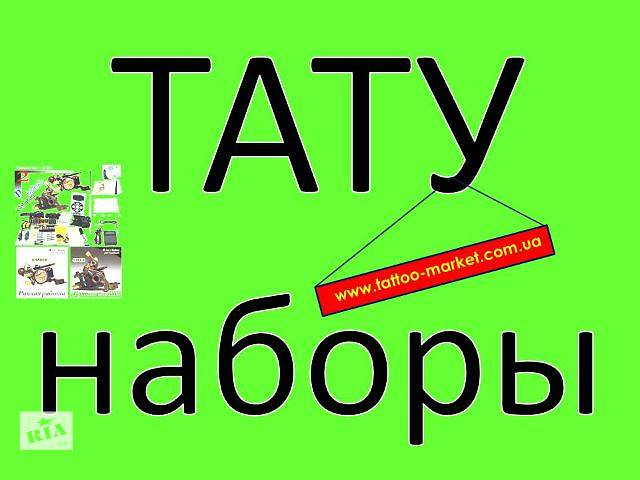 купить бу Качественные Тату наборы по доступным ценам в Киеве