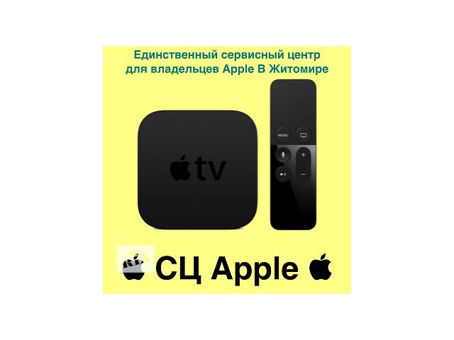 продам Ремонт Apple TV 1,2,3,4. Ремонт ЭПЛ ТВ Jailbreak Настройка Житомир бу в Житомире