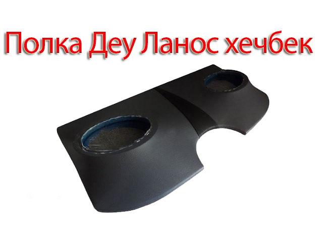 купить бу Качество,цена,доставка по всей Украине. Полка под динамики 6 на 9 дюймов для Деу Ланос Хетчбек. в Житомире