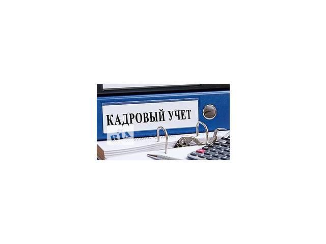 продам Кадровые услуги: ведение, восстановление кадрового учета бу в Киевской области