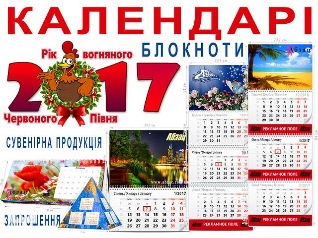 бу Календарь, календарики  в Украине