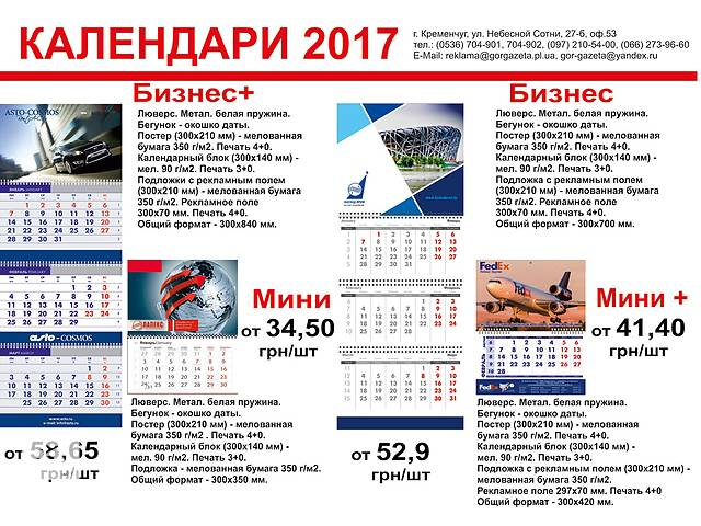бу Календари 2017  в Кременчуге