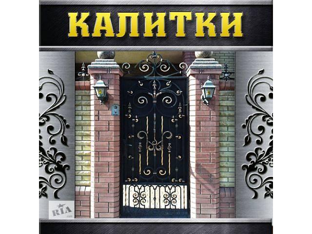 продам Калитки металлические, сварные, решетчатые, арочные, кованые Мариуполь. Заказать, цена, фото, качество, недорого! бу в Мариуполе
