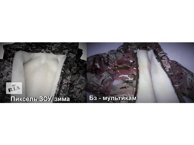 Камуфляжная зимняя одежда: бушлаты, штаны- объявление о продаже  в Тернополе