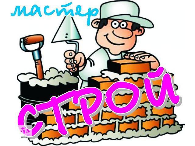 бу капитальное строительство в Луганской области