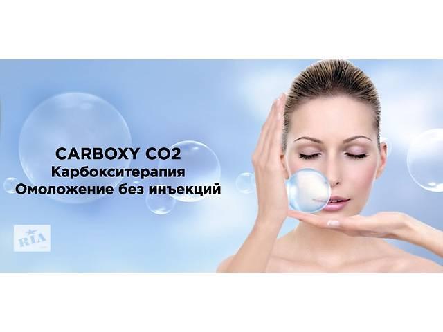 бу Карбокситерапия-насыщение кожи углекислым газом в Житомире