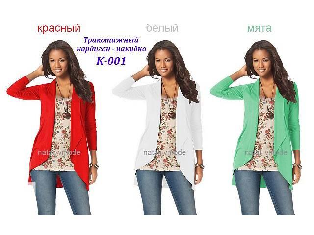 купить бу Кардиган-накидка К-001 (трикотаж) размеры от 40 до 52 от natali vmode в Одессе