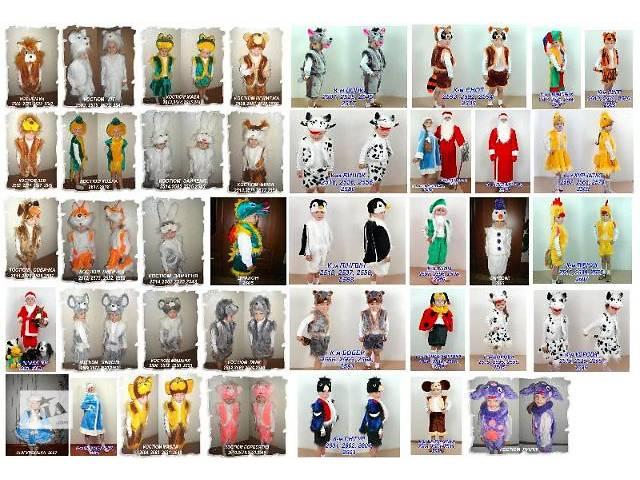 Карнавальные костюмы опт от 10 шт.- объявление о продаже  в Виннице