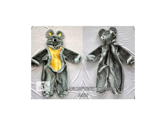 Карнавальный костюм (комбинезон) Мышонок 1-3 года. Опт.Розница - объявление о продаже  в Запорожье
