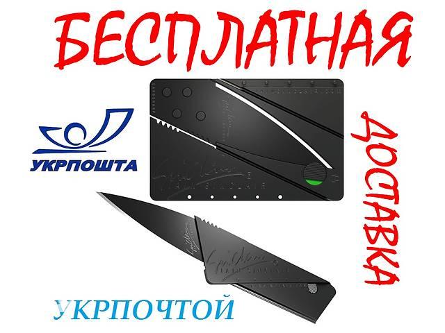 купить бу Карта нож-кредитка CARDSHARP в Днепре (Днепропетровске)