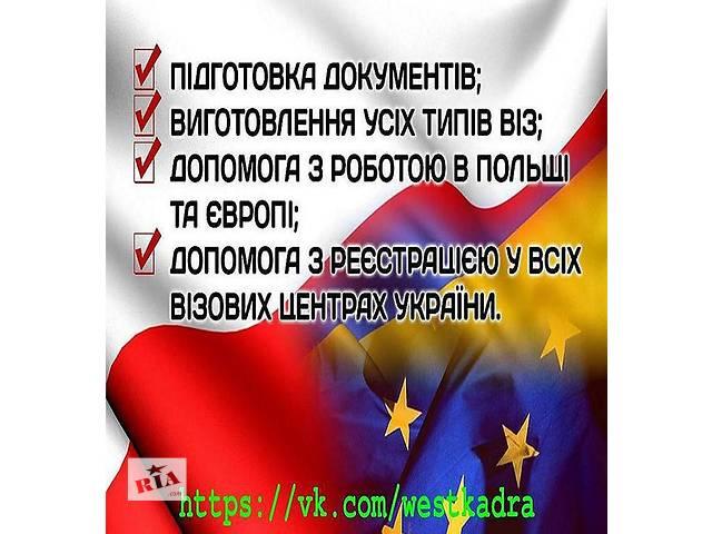 купить бу Karta Polaka/ Национальная рабочая виза Польша/ Виза в чистый паспорт  в Украине