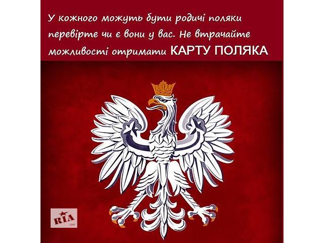 Карта поляка регистрация- объявление о продаже   в Украине