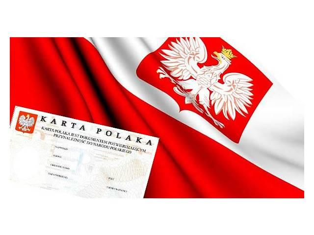 Карта поляка- объявление о продаже   в Украине