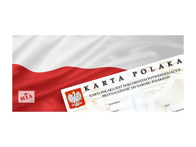 купить бу Карта Поляка  в Украине