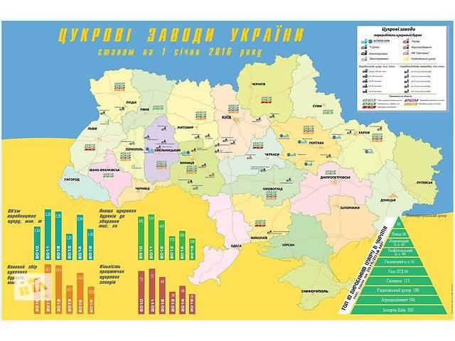купить бу Карта сахарных заводов Украины  в Украине