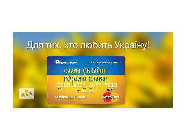 купить бу КАРТА УНИВЕРСАЛЬНАЯ  в Украине