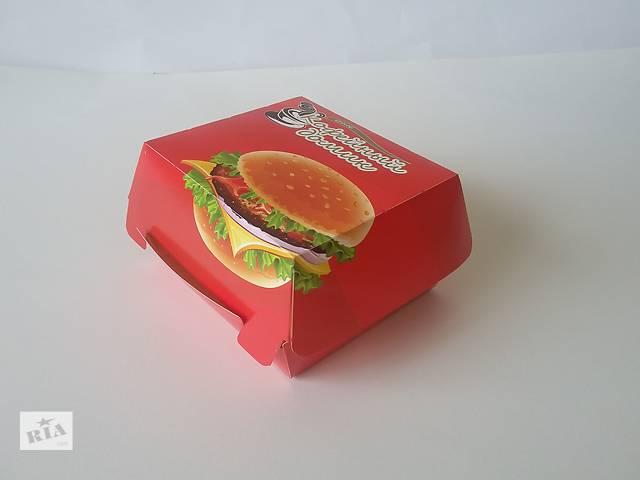 бу Картонная упаковка для Гамбургеров  в Украине
