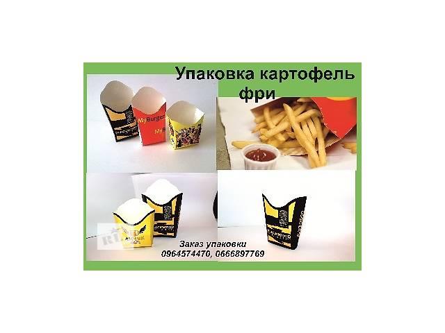 купить бу Картонная упаковка для Картошки Фри  в Украине