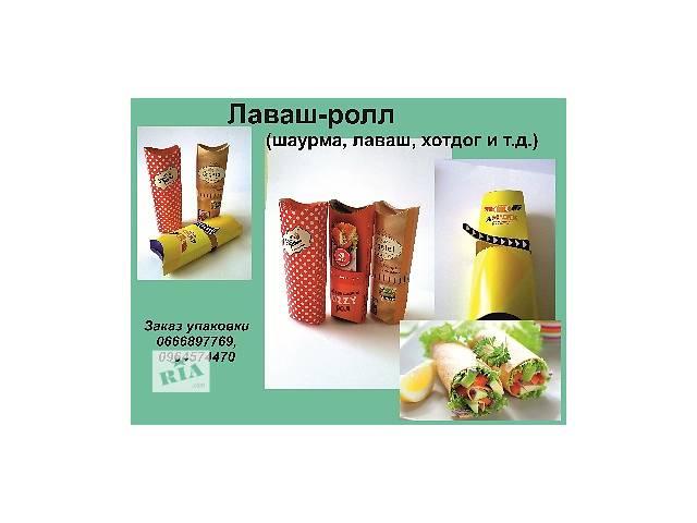 продам Картонная упаковка для роллов, лавашей бу  в Украине