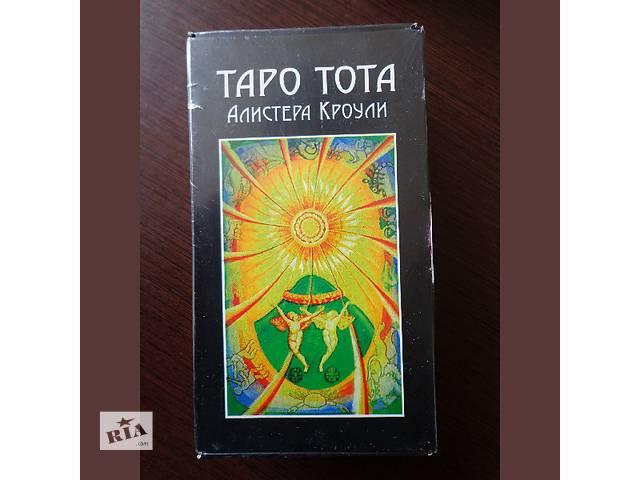 Карты Таро Тота Алистера Кроули Новые!- объявление о продаже  в Харькове