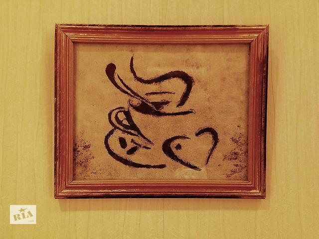 бу Картина из молотого кофе в Херсоне