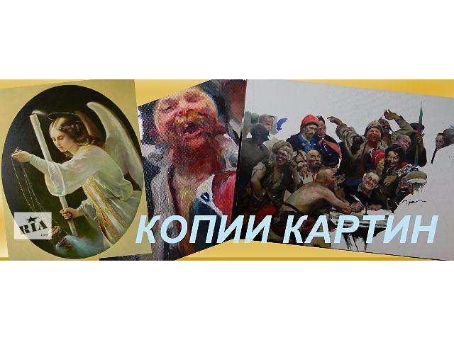 продам Картины на заказ, копии картин, портреты на заказ бу  в Украине