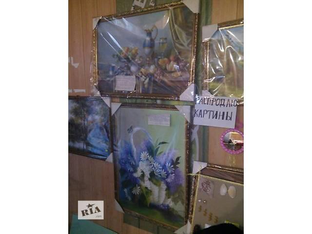 бу Картины в Одессе