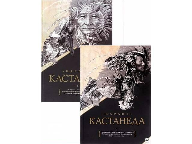 продам Кастанеда Карлос - Собрание сочинений. В 2-х томах бу в Харькове