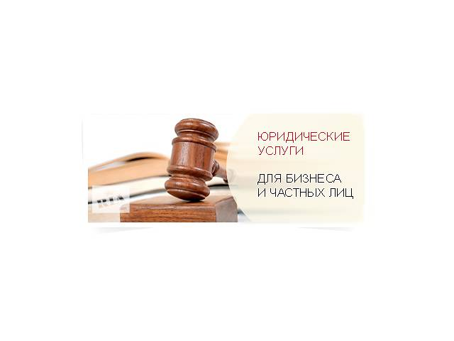 купить бу Каственные юридические услуги в Киевской области