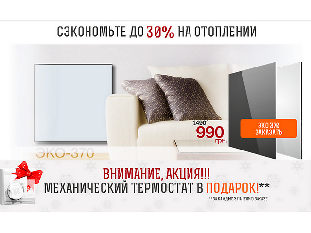 купить бу Керамический обогреватель ЭКО - 370 по самой низкой цене! в Ахтырке