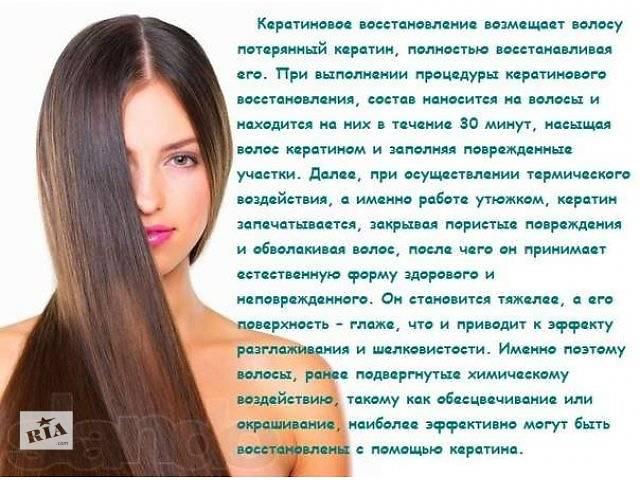 Кератиновое выпрямление волос - объявление о продаже  в Полтаве