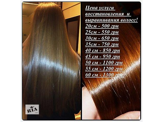Сколько стоит сделать кератиновое выпрямление волос