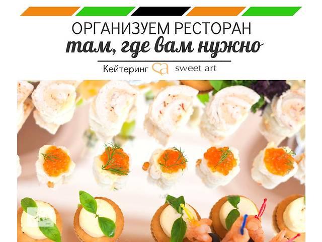 Кейтеринг для вашего события - объявление о продаже  в Одессе