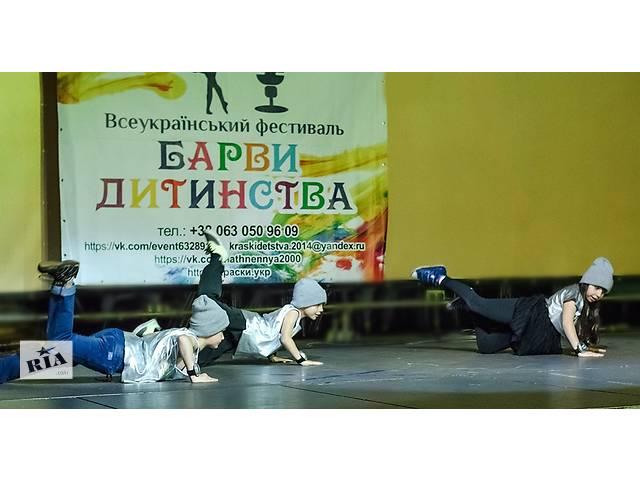 купить бу Хип-хоп для детей в Львове