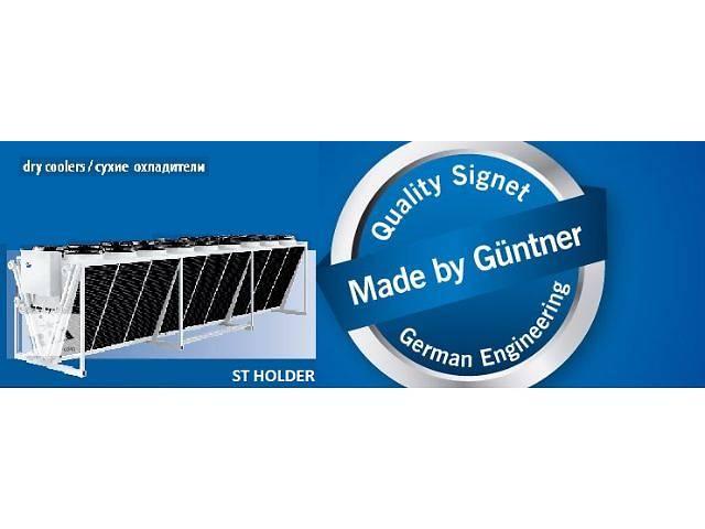 купить бу Холодильное теплообменное оборудование GUNTNER в Киеве
