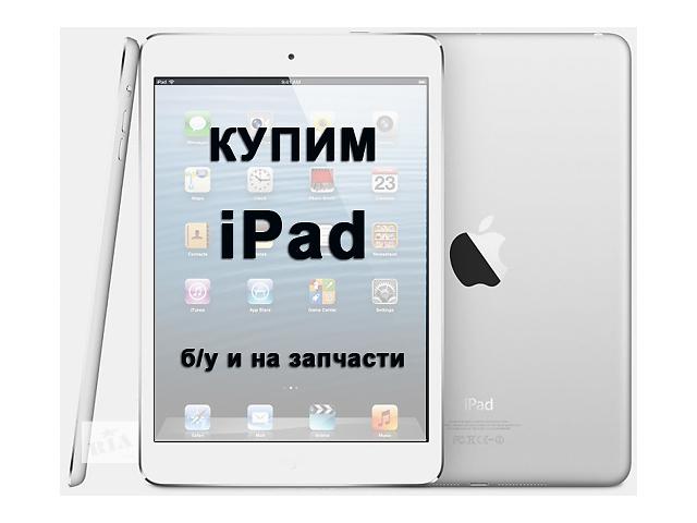 бу Хотите продать Apple iPod бу? Мы вам поможем! в Киеве
