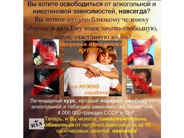 бу Хотите легко бросить курить или употреблять алкоголь Видеокурс для самокодирования от алкогольной и табачной зависимости  в Украине