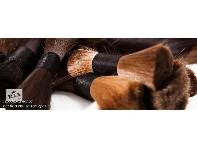 Вы хотите обрезать свои натуральные волосы?- объявление о продаже  в Киеве