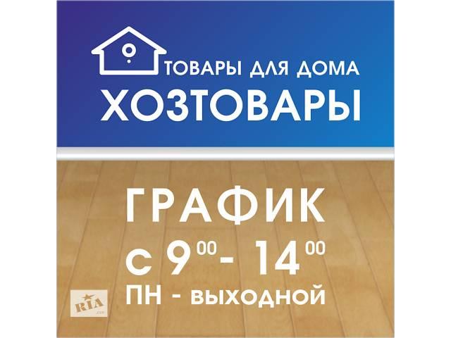 ХОЗТОВАРЫ товары для дома!- объявление о продаже  в Краматорске