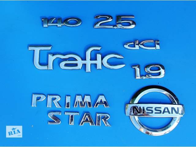 купить бу Хромированые накладки, буквы, эмблема Renault Trafic 1.9, 2.0, 2.5 Рено Трафик (Vivaro, Виваро) 2001-2009гг. в Ровно
