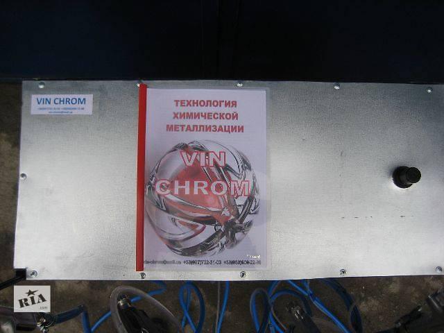 продам Хромирование (технология химической металлизации) бу в Гайсине