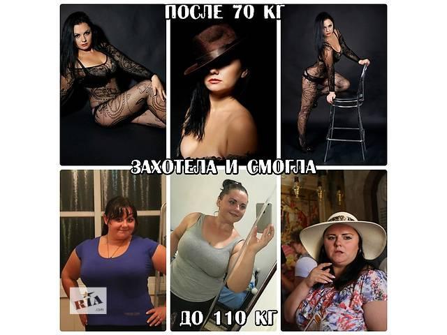 бу Худеем вместе! в Александрие (Кировоградской обл.)
