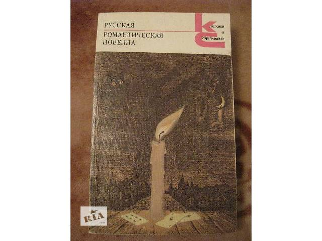 бу Художественная и учебная литература. в Киеве