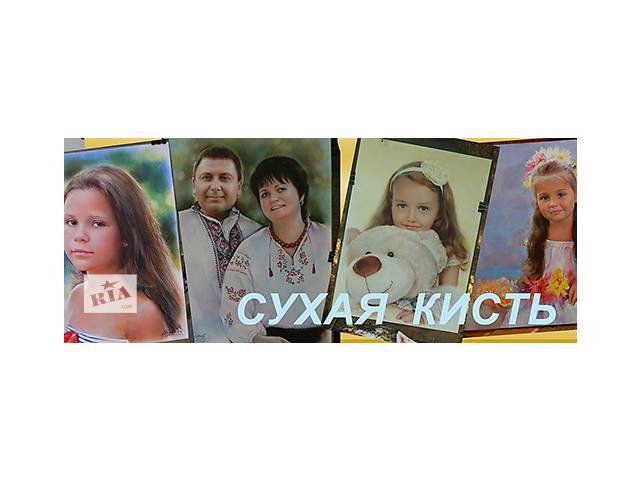 бу Художественный портрет по фото на заказ в Киеве