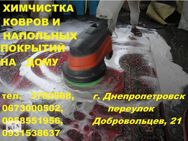 Химчистка ковровых изделий и напольных покрытий на дому.- объявление о продаже  в Днепре (Днепропетровск)