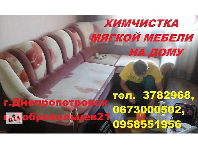 Химчистка мягкой мебели- объявление о продаже  в Днепре (Днепропетровске)