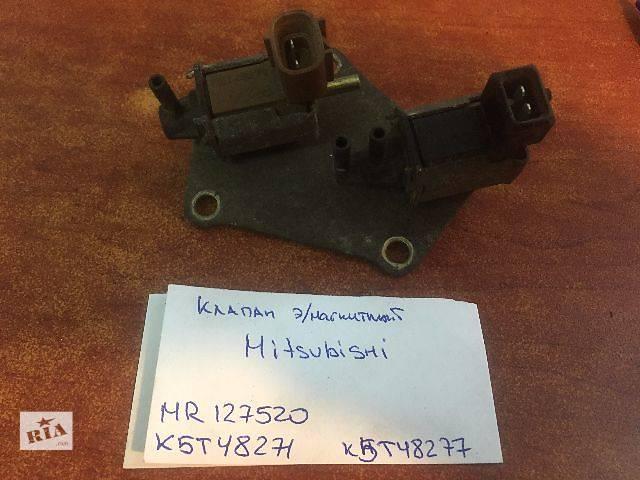 бу Клапан  Mitsubishi   MR127520  K5T48271  K5T48277 в Одессе