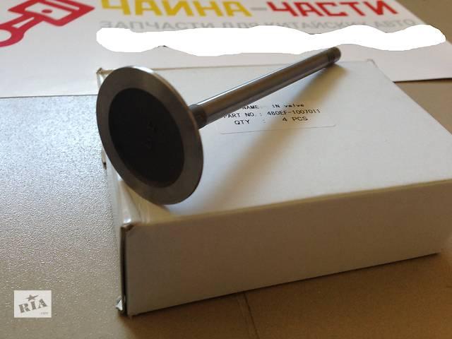 Клапан впускной (480EE-1007011) CHERY Amulet Чери Амулет- объявление о продаже  в Киеве