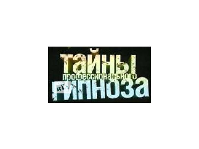 Обучение Классическому Гипнозу и Самогипнозу- объявление о продаже   в Украине