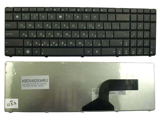 продам Клавиатура ASUS X55 A52 N53 X54 X72 X73 U50 Ul50 G73 N61 B53 K53 бу в Харькове